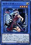 遊戯王 破滅の天使ルイン(ノーマル) サイバネティック・ホライゾン CYHO 光属性 天使族