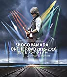 """SHOGO HAMADA ON THE ROAD 2015-2016 旅するソングライター""""Journey of a Songwriter""""[Blu-ray]"""