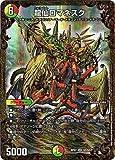 デュエルマスターズ新7弾/DMRP-07/G5/SR/龍仙ロマネスク