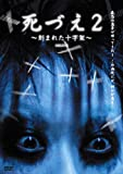 死づえ2~刻まれた十字架~[DVD]