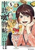 半助喰物帖 コミック 1-5巻セット