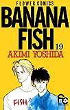 BANANA FISH(19) BANANA FISH (フラワーコミックス)