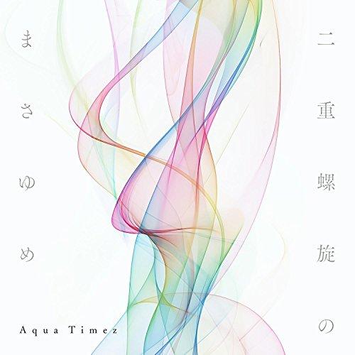 二重螺旋のまさゆめ(初回生産限定盤)(DVD付)