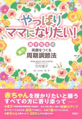 やっぱりママになりたい!—滋子先生の笑顔をつくる漢方周期調節法