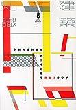 建築知識2014年8月号