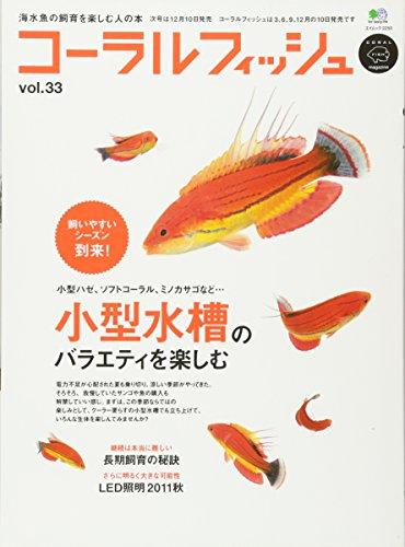コーラルフィッシュ 33 (エイムック 2250)