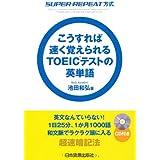 こうすれば速く覚えられるTOEIC(R)テストの英単語(CD