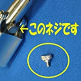 ヘンケルス(ツヴィリング)鼻毛クリッパー用ローレットネジ