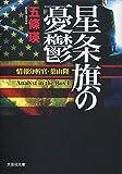 星条旗の憂鬱 情報分析官・葉山隆 (文芸社文庫)