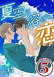 夏空に溶けて、恋 5話 (コミックROSE)