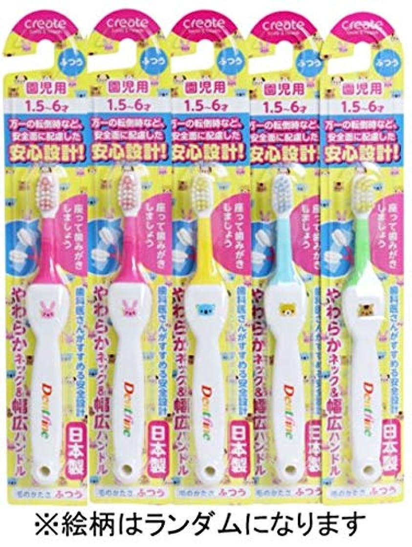 競争ヒール休暇【まとめ買い】デントファイン こども歯ブラシ 園児用(1.5~6歳用) ふつう x5本セット