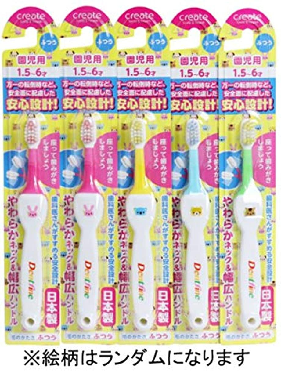 バッチ穴上向き【まとめ買い】デントファイン こども歯ブラシ 園児用(1.5~6歳用) ふつう x5本セット