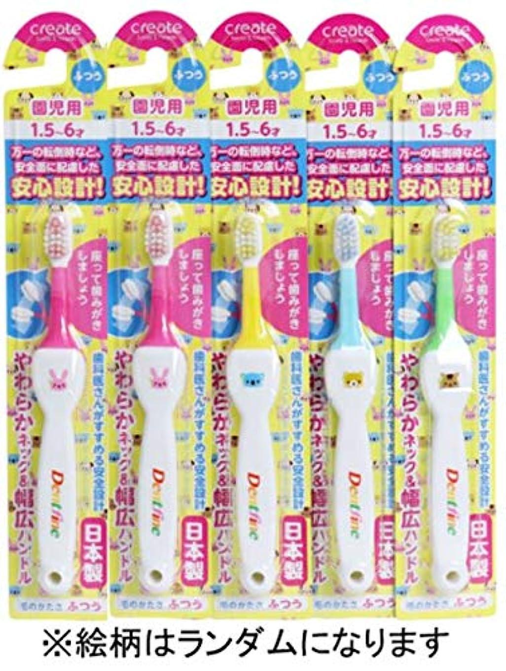 簡潔な拍手着実に【まとめ買い】デントファイン こども歯ブラシ 園児用(1.5~6歳用) ふつう x5本セット