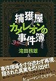 捕獲屋カメレオンの事件簿 (祥伝社文庫)
