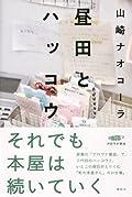 山崎ナオコーラ『昼田とハッコウ』の表紙画像