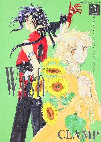 Wish (2)〔新装版〕 (角川コミックス・エース 45-15)の詳細を見る