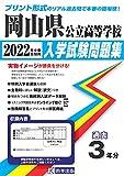 岡山県公立高等学校入学試験問題集2022年春受験用(実物に近いリアルな紙面のプリント形式過去問)