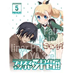 Fate/kaleid liner プリズマ☆イリヤ ドライ!! 第5巻 限定版 [DVD]