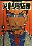アドリブ店長 1 (白夜コミックス)