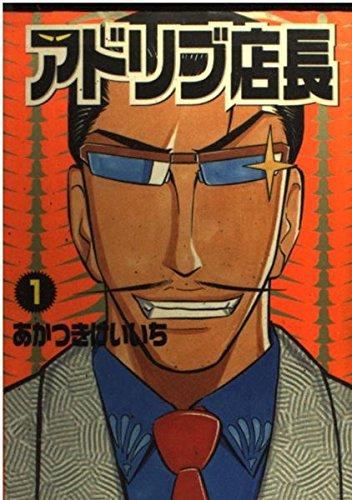アドリブ店長 1 (白夜コミックス)の詳細を見る