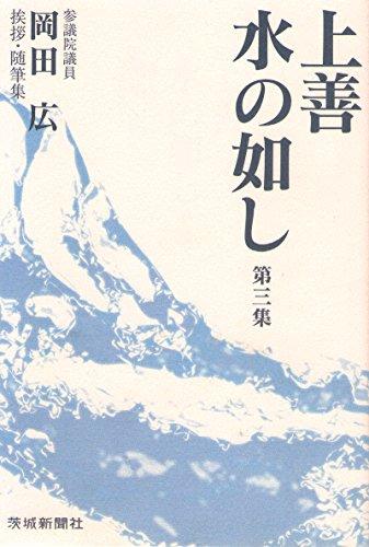 上善水の如し―参議院議員岡田広挨拶・随筆集 (第3集)