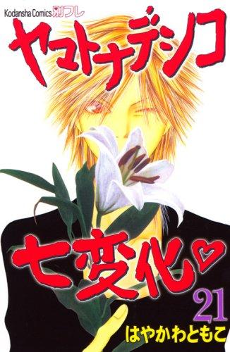 ヤマトナデシコ七変化 (21) (講談社コミックス別冊フレンド)の詳細を見る