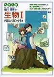大学入試山川喜輝の生物1が面白いほどわかる本