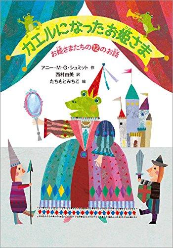 カエルになったお姫さま: お姫さまたちの12のお話 (児童書)の詳細を見る