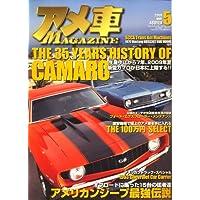 アメ車MAGAZINE (マガジン) 2009年 05月号 [雑誌]