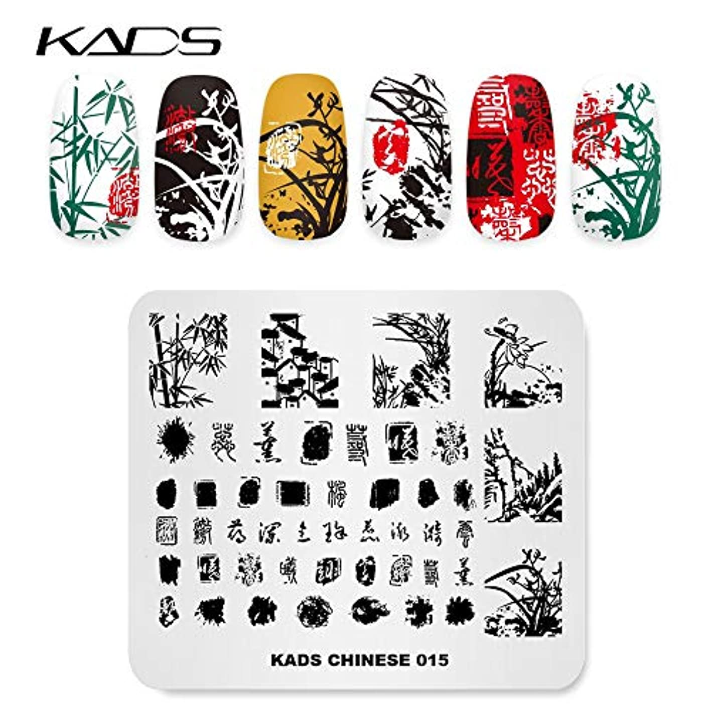 衰える臨検力KADS ネイルアートスタンピングプレート パターンスタンプテンプレート ネイルイメージプレート … (CN015)