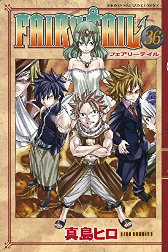 FAIRY TAIL(36) (週刊少年マガジンコミックス)