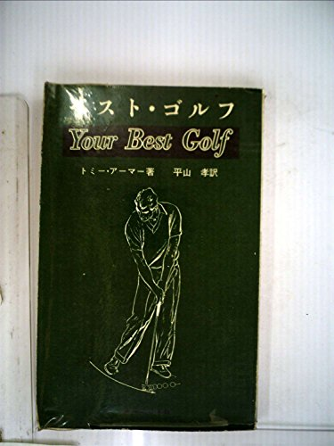 ベスト・ゴルフ (1964年)