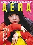 AERA 2019年3月4日号