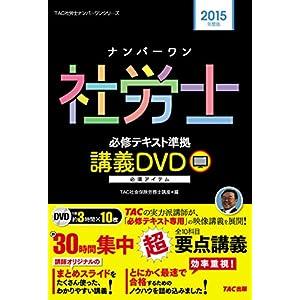 ナンバーワン社労士 必修テキスト準拠 講義DVD 2015年度 (TAC社労士ナンバーワンシリーズ)