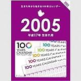 生まれ年から始まる100年カレンダーシリーズ 2005年生まれ用(平成17年生まれ用)