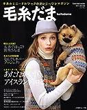 毛糸だま 2012年 秋号 No.155 (Let's knit series)