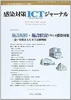 感染対策ICTジャーナル Vol.8 No.4 2013: 特集:施設規模・施設状況で考える感染対策―違いを踏まえたICT活動戦略