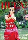 HULALe'a(フラレア) 2019年 2月号 [雑誌] 雑誌 – 2019/1/12 画像
