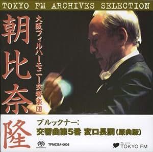 ブルックナー : 交響曲 第5番 変ロ長調 (原典版) / 朝比奈隆 大阪フィルハーモニー管弦楽団 (TOKYO FM Archives Selection ~ Bruckner : Symphony No.5 / Asahina & Osaka PO.) [SACD シングルレイヤー]