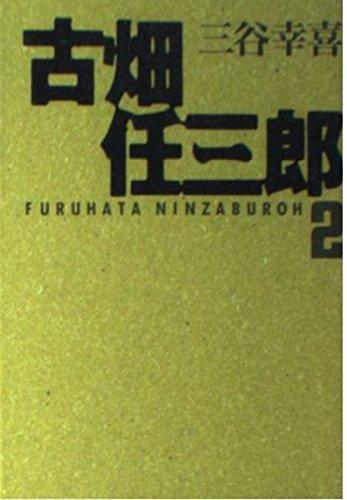 古畑任三郎〈2〉 (扶桑社文庫)の詳細を見る