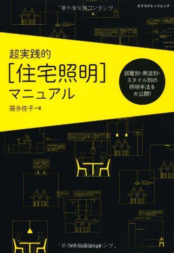 超実践的[住宅照明マニュアル] (エクスナレッジムック)