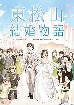 [幻夜軌跡]の東松山結婚物語: プリーツドットエム
