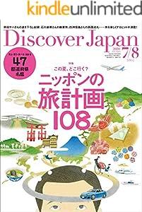 Discover Japan2020年7月・8月合併号「この夏、どこ行く?ニッポンの旅計画108」 [雑誌]