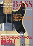エレクトリック・ベース・ブック (シンコー・ミュージックMOOK)