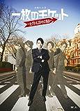 演劇女子部「一枚のチケット~ビートルズがやってくる~」 [DVD]