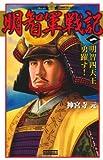 明智軍戦記〈1〉明智四天王勇躍す! (歴史群像新書)