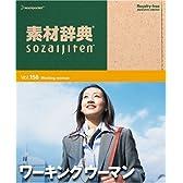 素材辞典 Vol.156 ワーキングウーマン編