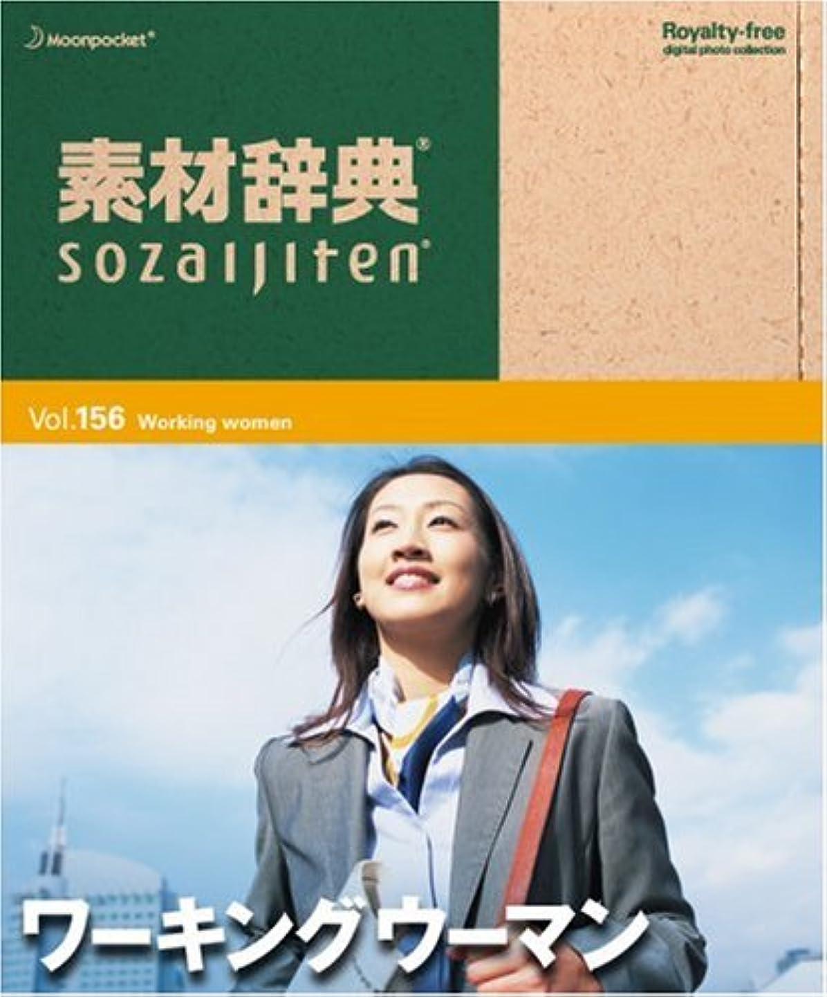 会議愛斧素材辞典 Vol.156 ワーキングウーマン編