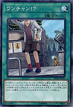 遊戯王/第10期/SD32-JP031 ワンチャン!?