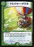 デュエルマスターズ第22弾/DMR-22/21/R/トレジャー・ナスカ/自然/呪文